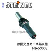 台北 益昌 德國 STEINEL 史登力 HG-5000E 熱風機 熱風槍 熱烘槍 熱熔槍 220V 3400W 電子變速