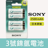 【2500mAh】三號 SONY 日本製 鎳氫 電池 NH-AA-B4GN 充電電池 3號 低自放電 AA 吊卡包裝