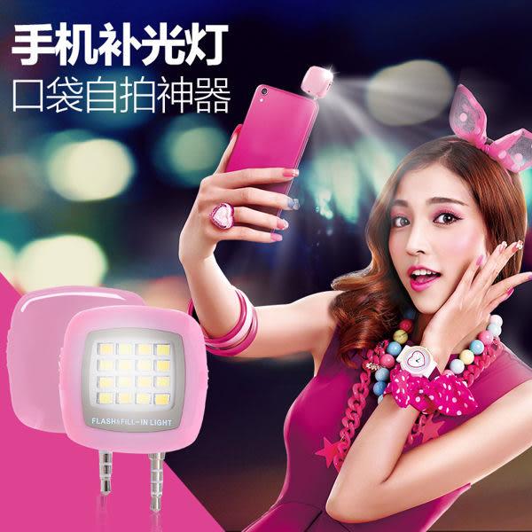 【00076】 手機拍照 LED補光燈 自拍神器 夜拍照明燈 美肌 適用Apple Samsung Sony ASUS等手機