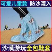 防雨鞋套 防沙鞋套兒童戶外沙漠登山徒步全包雪套防水鞋腿套小孩男女兒童 【快速出貨】