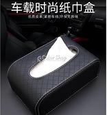 車載紙巾盒大容量車用扶手箱綁帶汽車內飾品座式創意餐巾抽紙盒套 快速出貨