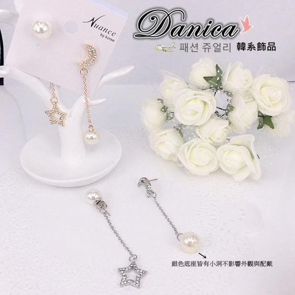 耳環 現貨 韓國氣質甜美 星星月亮 不對稱 珍珠 水鑽 流蘇 長耳環 S92056 Danica 韓系飾品 韓國連線