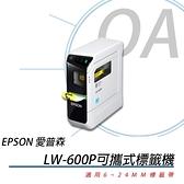 EPSON LW-600P 智慧型 藍芽手寫 標籤機