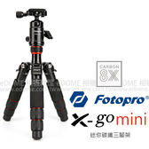 FOTOPRO 富圖寶 X-GO Mini 迷你碳纖維三腳架 (24期0利率 免運 湧蓮公司貨) 桌上型 迷你 專業三腳架