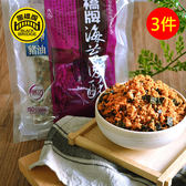 【黑橋牌】170g海苔肉酥3包免運組-網路限定包裝