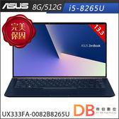 加碼贈★ASUS UX333FA-0082B8265U 13.3吋 i5-8265U FHD 皇家藍筆電-送Office 365個人一年版(六期零利率)