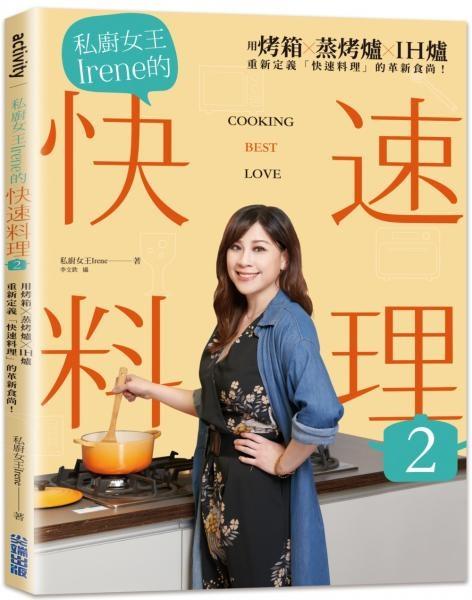 私廚女王Irene的快速料理2【城邦讀書花園】