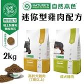*KING*NATURES自然本色 迷你型雞肉配方2kg 特殊顆粒設計‧成犬/老齡犬適用‧犬糧