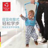抱抱熊嬰兒學步帶透氣兩用防走失帶寶寶學走路學行帶