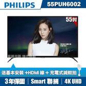 ★送3好禮★PHILIPS飛利浦 55吋4K UHD聯網液晶顯示器+視訊盒55PUH6002