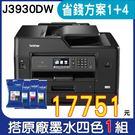 【搭原廠墨水匣四色一組】Brother MFC-J3930DW A3噴墨多功能無線傳真複合機
