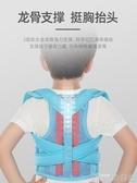 本博兒童背揹佳駝背矯正器小孩糾正男女背部肩膀矯姿帶青少年學生 歌莉婭