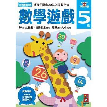 數學遊戲5歲:多湖輝的NEW頭腦開發【練習本】