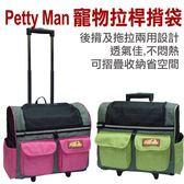Petty Man.30-623/624/625寵物拉桿揹袋推車,可後揹及拖拉二用設計,上捷運高鐵好輕鬆041