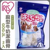 *KING WANG*日本IRIS《麻型牛奶潔齒骨GOG-2L》2入(中大型犬適用)