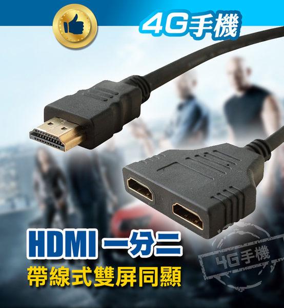 HDMI一分二 1進2出 分配器 高清分配器 分屏器 分支器 高清 輸入輸出 雙屏同顯 【4G手機】