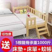 兒童床 實木兒童床男孩單人床帶護欄女孩公主寶寶小床拼接大床加寬嬰兒床【八折免運】