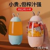 便攜式榨汁機家用水果小型充電迷你炸果汁機電動學生多功能榨汁杯 安妮塔小鋪