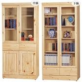 【水晶晶家具/傢俱首選】CX1477-2 克里斯2.7x6呎松木半實木中抽書櫃(左圖)