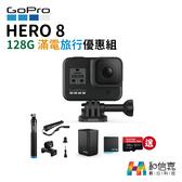 套裝【和信嘉】GoPro HERO8 BLACK 運動相機 雙顆充電組 64G記憶卡 M款自拍桿 台灣台閔公司貨