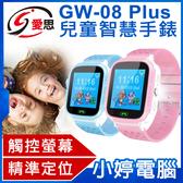 【免運+3期零利率】全新 IS愛思 GW-08 Plus兒童智慧手錶 觸控螢幕 精準定位 軌跡紀錄 SOS緊急電話