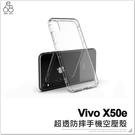 Vivo X50e 防摔殼 手機殼 空壓殼 透明 軟殼 氣墊 保護套 輕薄 手機套 防摔 防撞 保護殼