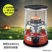 【韓國Kerona】韓國原裝進口露營煤油暖爐/頂端可煮食WKH2310