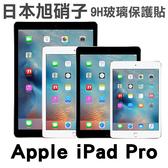 日本旭硝子 Apple iPad Pro 9.7吋 12.9吋 9H鋼化玻璃保護貼 保護膜 螢幕貼