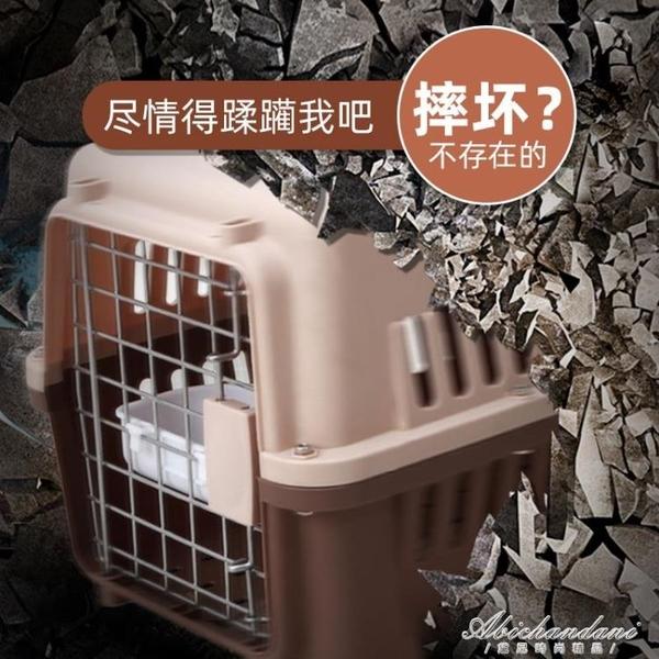 寵物航空箱貓咪狗狗外出便攜貓籠子小型中大型犬航空托運車載狗籠 黛尼時尚精品