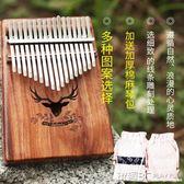 拇指琴 靈活手指全單板卡林巴琴拇指琴kalimba17音手指琴初學者學生樂器 JD 玩趣3C