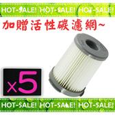 《現貨立即購》#若買二組再加送一片# 伊萊克斯 Z1665 / Z1670 吸塵器 HEPA內濾網 加贈活性碳濾網*5片