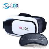 頭戴式3D眼鏡 幻侶VR一體機虛擬現實3D眼鏡vr眼鏡手機專用4d電影游戲機ar眼睛igo   傑克型男館