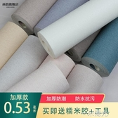 防水日式亞麻布紋素色純色牆紙現代簡約臥室北歐白色壁紙家用全屋 一米陽光