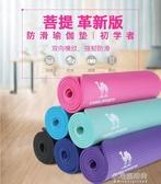 駱駝瑜伽墊初學者男女加厚加寬加長防滑運動墊瑜珈健身墊子三件套YXS 【快速出貨】
