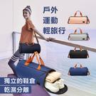 【JAR嚴選】乾濕分離旅遊收納包(運動 拉桿 附獨立式鞋倉收納)