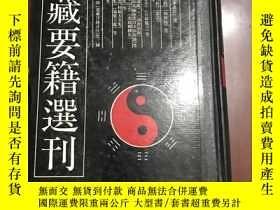 二手書博民逛書店罕見道藏要籍選刊8Y6494 上海古籍出版社 上海古籍出版社 出版1989