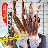 【屏聚美食】超級巨無霸頂級鄂霍次克海(生)鱈場蟹腳(1400-1500g/半對)_免運組