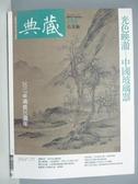 【書寶二手書T8/雜誌期刊_QGW】典藏古美術_293期_光色映澈-中國玻璃器