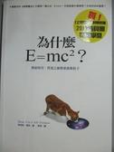 【書寶二手書T7/科學_GSI】為什麼E=mc2_考克斯