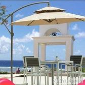 戶外露台遮陽傘庭院花園大太陽傘香蕉傘室外露天咖啡廳休閒擺攤傘CY『新佰數位屋』