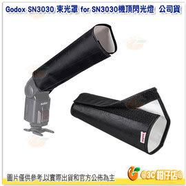 神牛 Godox SN3030 束光罩 公司貨 束光布 Snoot機頂 閃燈配件 適 SN3030 SB910 600EX-RT F58AM F43AM 580EX2