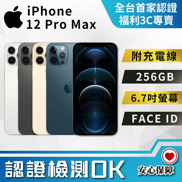 【創宇通訊│福利品】滿4千贈好禮 S級9成新上! Apple iPhone 12 Pro Max 256GB 5G手機 (A2411)