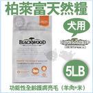 PetLand寵物樂園《Blackwood柏萊富》功能性亮毛護膚全犬飼料(羊肉+糙米)-5LB / 狗飼料