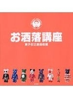 二手書博民逛書店 《お洒落講座-黃子佼之嚴選收藏》 R2Y ISBN:9867993101
