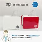 【Qlife質森活】nenono 攜帶型 超音波加濕機 | 霧化器 復古紅 N3070 (可配合次氯酸水或水神抗菌液)