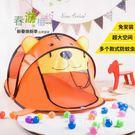 遊戲帳篷  兒童帳篷游戲屋室內戶外海洋球池  WJ 衣涵閣