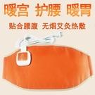 電加熱護腰帶帶熱敷插電暖宮卵巢保養痛經理療肚子疼宮寒腰椎 宜品