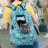 寵物 貓包狗包寵物雙肩外出便攜包包貓咪狗狗背包書包胸前包狗貓袋包『快速出貨』YTL