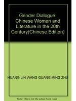 博民逛二手書《Gender Dialogue: Chinese Women an