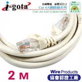 i-gota CAT6A超高速網路多彩線頭傳輸線 2m
